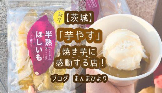 【茨城】焼き芋に感動できる店「芋やす」をすすめたい!