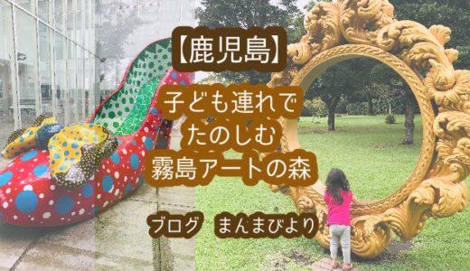 【鹿児島】子ども連れで「霧島アートの森」を楽しむ!