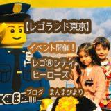 お台場 屋内型アトラクション おでかけ 親子 家族 子供連れ レゴ レゴランド東京 遊園地 イベント 期間限定