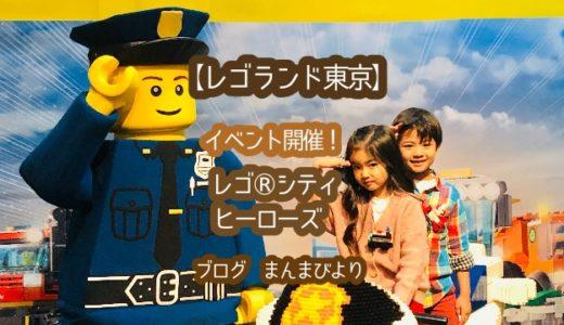 【レゴランド東京】「レゴ®︎シティヒーローズ」1月18日(土)からイベント開催!