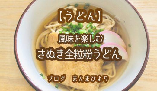 【うどん】乾麺で風味を楽しむ「さぬき全粒粉うどん」