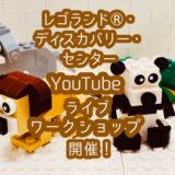 YouTube 子ども 遊び レゴランド ワークショップ LEGO レゴブロック パーツ
