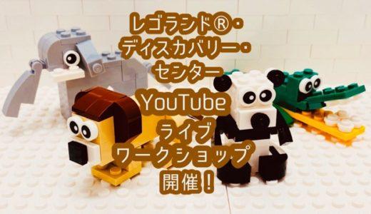 【レゴランド®︎・ディスカバリー・センター】YouTubeライブワークショップ開催!