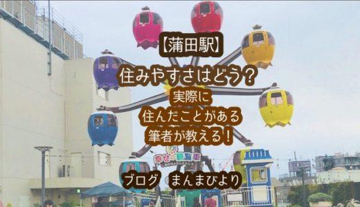 【蒲田駅】住みやすさはどうなの?実際に住んだことがある筆者が教える!