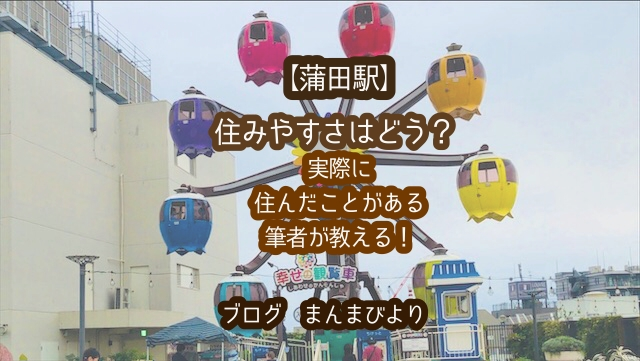 蒲田駅 住みやすさ 東京都 大田区 住み心地 レビュー おすすめ 子ども連れ ファミリー 家族