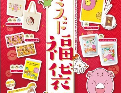 【ミスド】福袋 2021ポケモンコラボがかわいい!12月26日(土)から発売!
