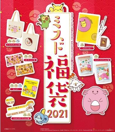 福袋 ドーナツ ミスタードーナツ スケジュール帳 2021年 トートバッグ ラッキー ピカチュウ ポケモン コラボ ミスド