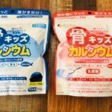 骨キッズカルシウム 栄養不足 カルシウム ビタミンD 鉄分 アレルギー 牛乳嫌い