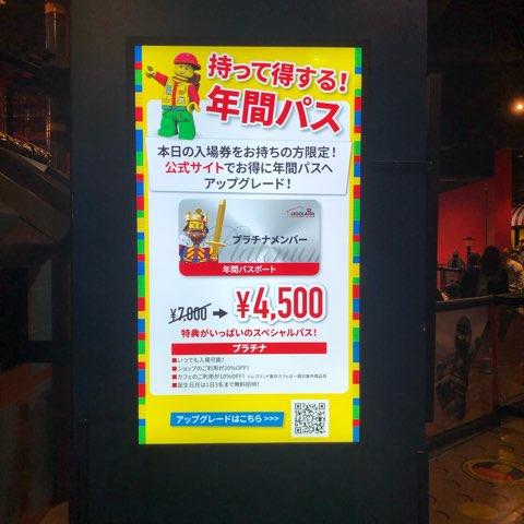 レゴランド®︎・ディスカバリー・センター東京 レゴランド東京 イベント レゴシティヒーローズ 子ども 親子 屋内型施設 ミニフィグ 年間パスポート