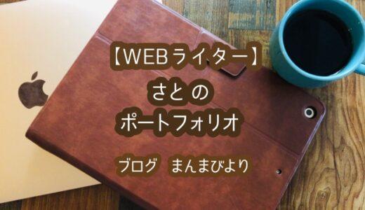 【WEBライター】さと のポートフォリオ