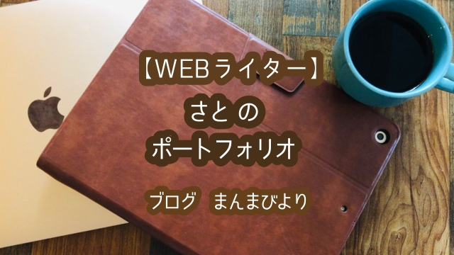 WEBライター 募集 ポートフォリオ ブロガー パソコン
