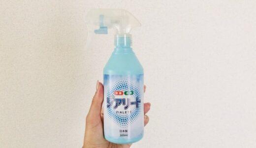 PR【除菌スプレー】「ジアリート」でウイルス除菌と消臭ができる!